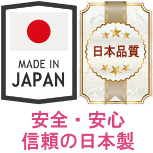 日本製 メイドインジャパン Made In Japan 安全 安心 高品質