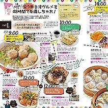 台湾 グルメ 小籠包 マンゴーかき氷 牛肉麺
