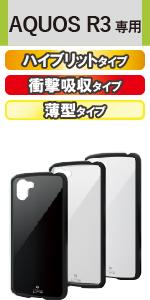 AQUOS R3専用ケース