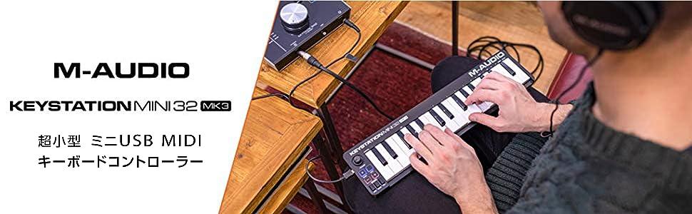 MIDIキーボード,USBコントローラー,エムオーディオ,DTM,音の打ち込み,