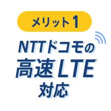 メリット1NTTドコモの高速LTE対応