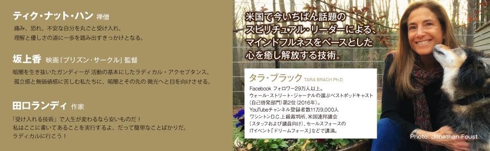 ティク・ナット・ハン 坂上香 田口ランディ