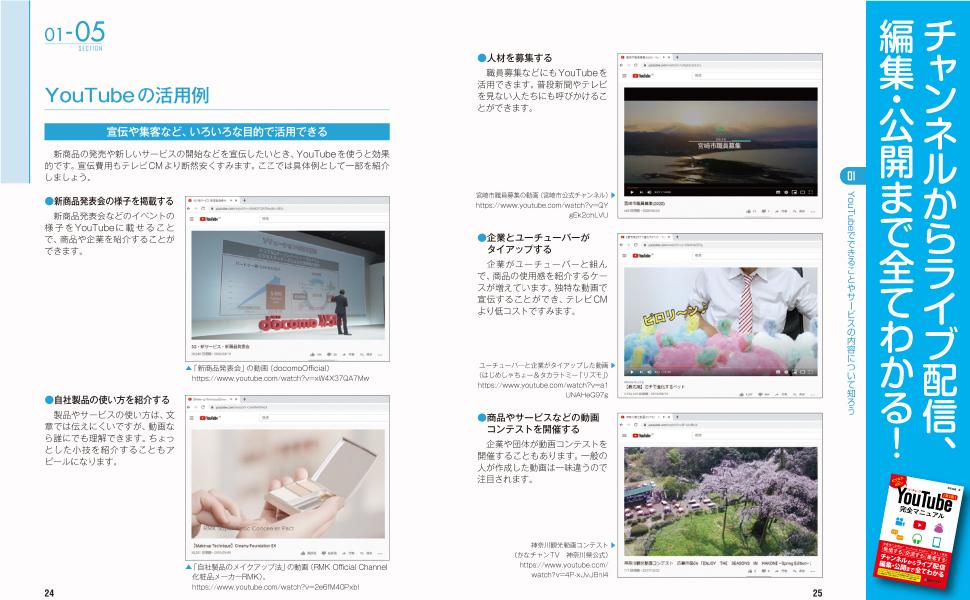 YouTube ユーチューバー YouTuber ビジネス Studio スタジオ ユーチューブ ライブ配信 編集 公開 スマホ パソコン