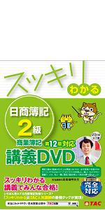 スッキリわかる 日商簿記2級 商業簿記 第12版対応DVD