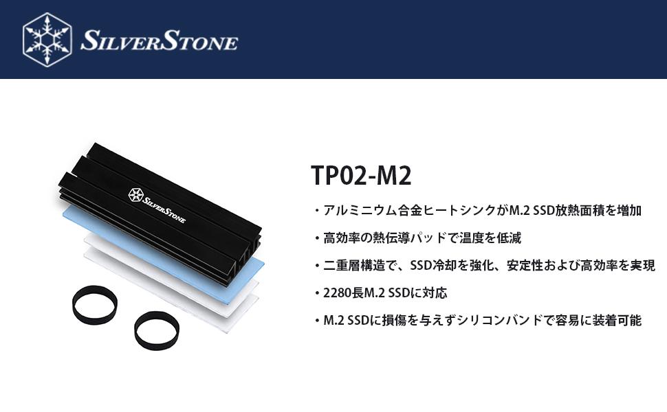 TP02-M2 M.2 SSD 冷却キット アルミニウム合金 ヒートシンク M.2 SSD 放熱面積 増加 高効率 熱伝導パッド 温度 低減 二重層 構造 SSD冷却 強化 安定性 高効率 実現