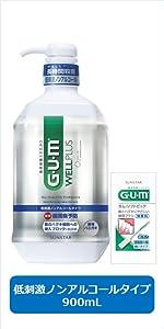 GUM デンタルリンス マウスウォッシュ 洗口液