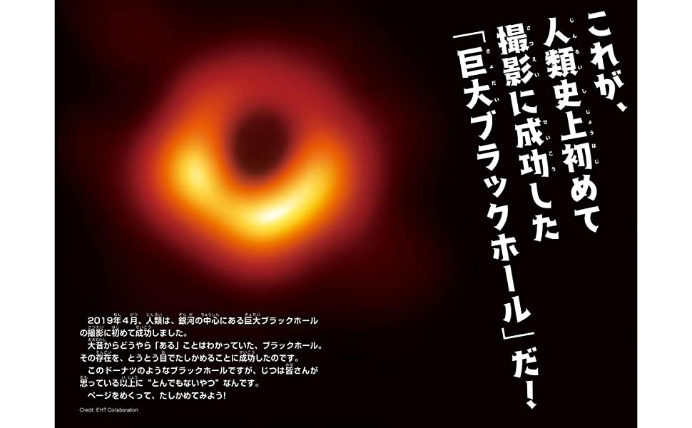 ブラックホール サイエンス 今年一番 科学 ニューズ