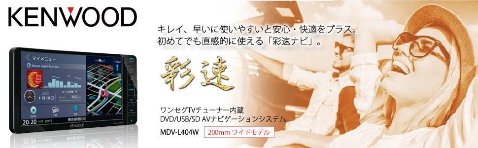 KENWOOD 彩速ナビ ワンセグTVチューナー内蔵 DVD/USB/SD AVナビゲーションシステム MDV-L404W 200mmワイドモデル