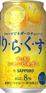 りらくす すっきりレモンビネガー