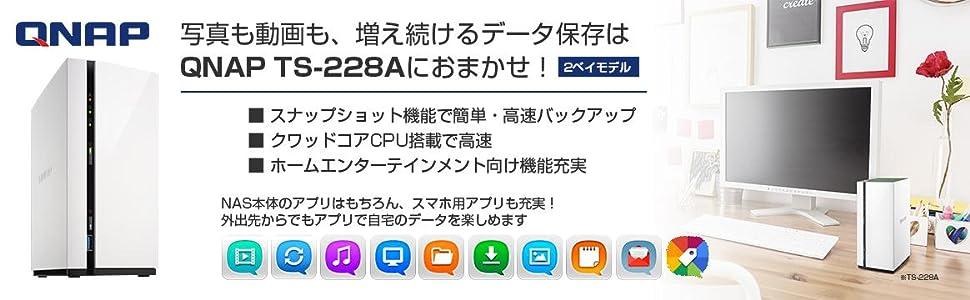 QNAP TS-228A 増え続けるデータの整理・保管はQNAP NASにお任せ!