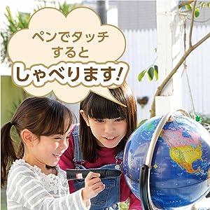 地球儀 しゃべる地球儀 horizon next HORIZON NEXT PERFECTGLOBE パーフェクトグローブ ドウシシャ 人気 ランキング 知育玩具