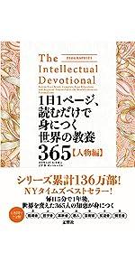 1日1ページ、読むだけで身につく世界の教養365【人物編】