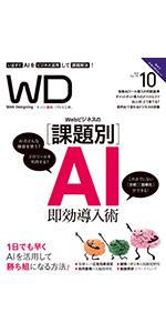Web Designing2018年10月号