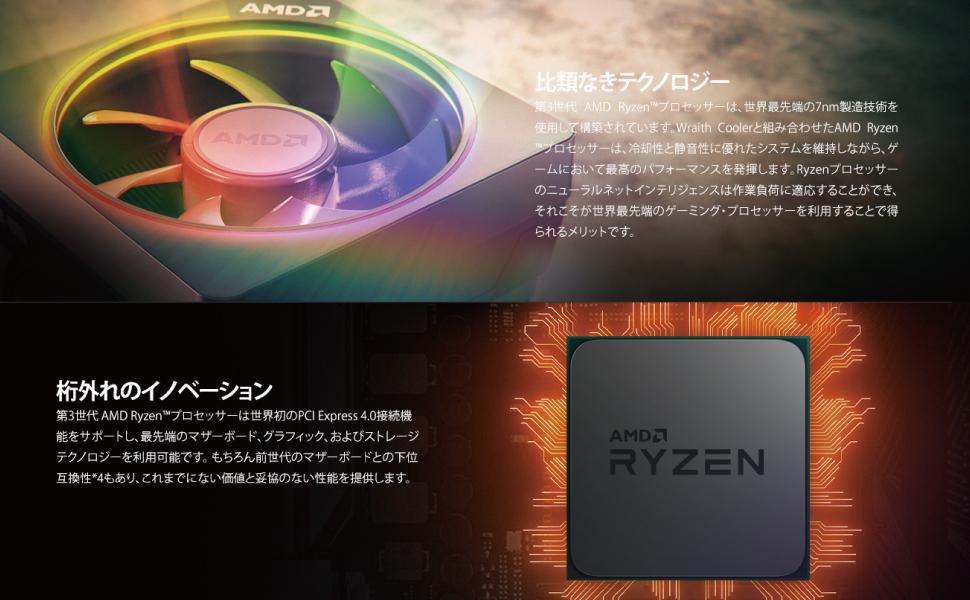 Ryzenテクノロジー