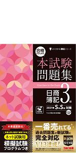 合格するための本試験問題集 日商簿記3級 2021年SS(春夏)対策