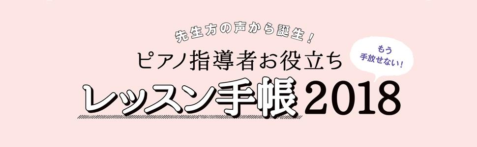 ピアノ指導者お役立ち レッスン手帳2018