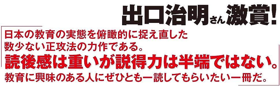 日本の教育の実態を 俯瞰的に捉え直した 数少ない正攻法の力作である。 読後感は重いが 説得力は 半端ではない。教育に興味のある人にぜひとも 一読してもらいたい一冊だ。出口治明さん激賞!