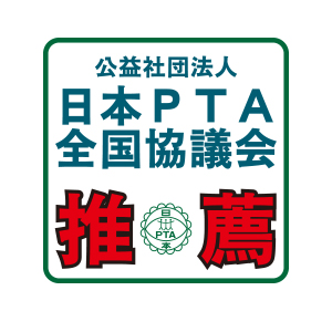 日本PTA全国協議会推薦セキュリティソフト