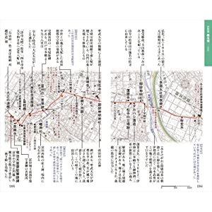 新版 ちゃんと歩ける東海道五十三次 西 見付宿~京三条大橋 +佐屋街道