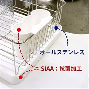 レック 水切りかご 2way リフル Riffle オールステンレス SIAA 抗菌加工
