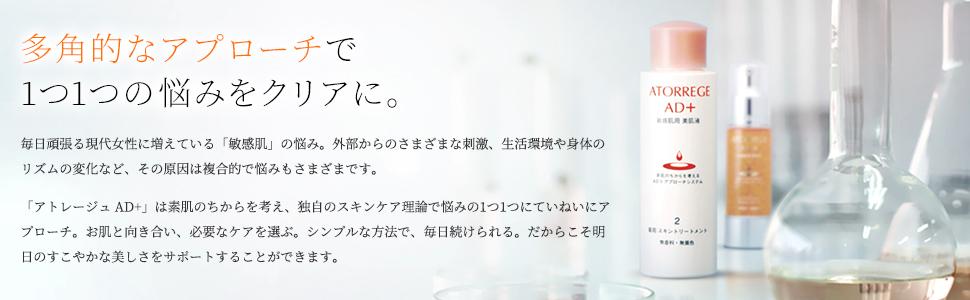 アトレージュAD+薬用フェイスウォッシュL 150ml [医薬部外品]