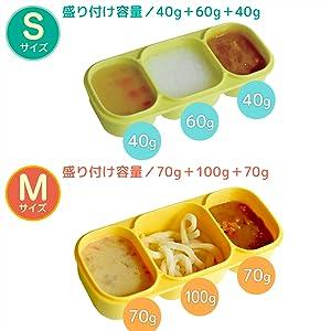 アンパンマン 離乳食 保存容器 お弁当箱 ベビー食器