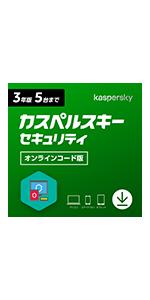 カスペルスキー セキュリティ 3年5台(オンラインコード版)