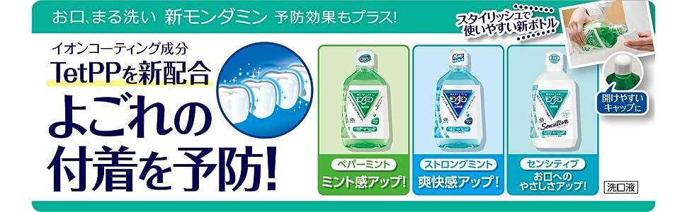 マウスウォッシュ 洗口液 モンダミン ペパーミント 口臭予防 口臭 口臭対策 虫歯 ムシ歯 虫歯予防 ムシ歯予防