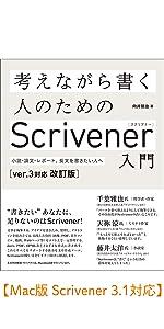 Scrivener スクリブナー 執筆 文章 論文 小説 ラノベ 藤井太洋 千葉雅也