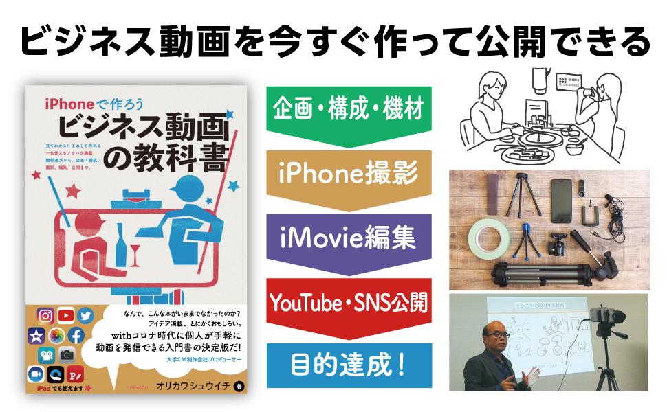 事例をまねしてiPhone片手に動画が作れるノウハウ満載