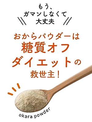 おからパウダー おからぱうだー 乾燥おから 糖質オフ 低糖質 ダイエット やせる 便秘解消 めん類 パン 揚げ物 唐揚げ からあげ 食べても大丈夫 食べてもいいもの 小麦粉 パン粉 糖質制限