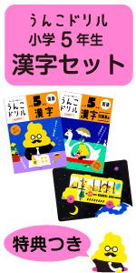 漢字セット