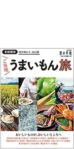 旅の手帖 名産 名物 お土産 肉 魚 野菜 果物 カニ