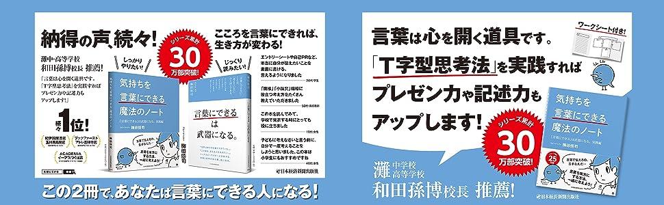 気持ちを言葉にできる魔法のノート_JR交通広告