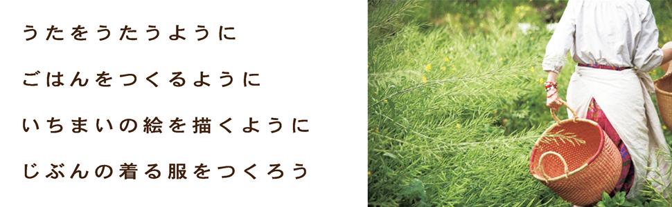 早川ユミ,ちくちく服つくり,民族衣装,手づくり,手芸