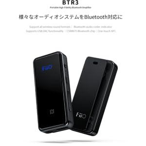 スマートフォンとBT接続することができるポータブルBluetoothヘッドホンアンプ