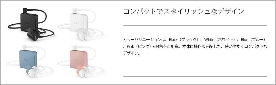 コンパクトでスタイリッシュなデザイン カラーバリエーションは、Black(ブラック)、White(ホワイト)、Blue(ブルー)、Pink(ピンク)の4色をご用意。正面に大きく押しやすいマル