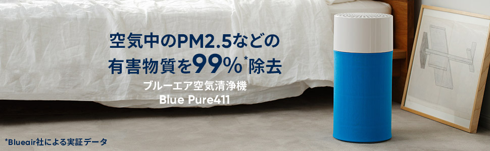ブルーエア 空気清浄機 Blue Pure 411
