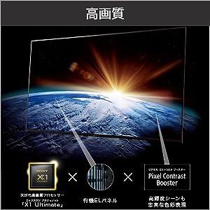 829万画素が自発光する有機ELパネルと次世代高画質プロセッサー「X1 Ultimate(エックスワン アルティメット)」、そしてソニー独自のパネル制御技術「ピクセル コントラスト ブースター」により