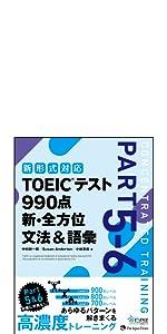 TOEIC 990点 新形式 文法 語彙