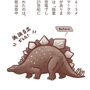 ◆ビフォー『ステゴサウルス』
