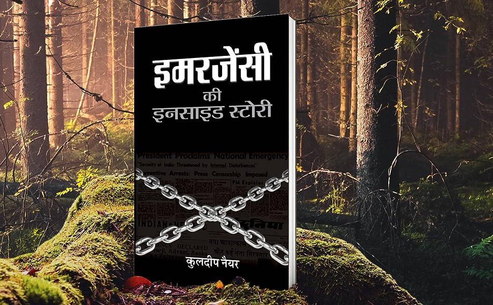 Emergency Ki Inside Story by Kuldip Nayar