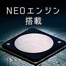 NEOエンジン
