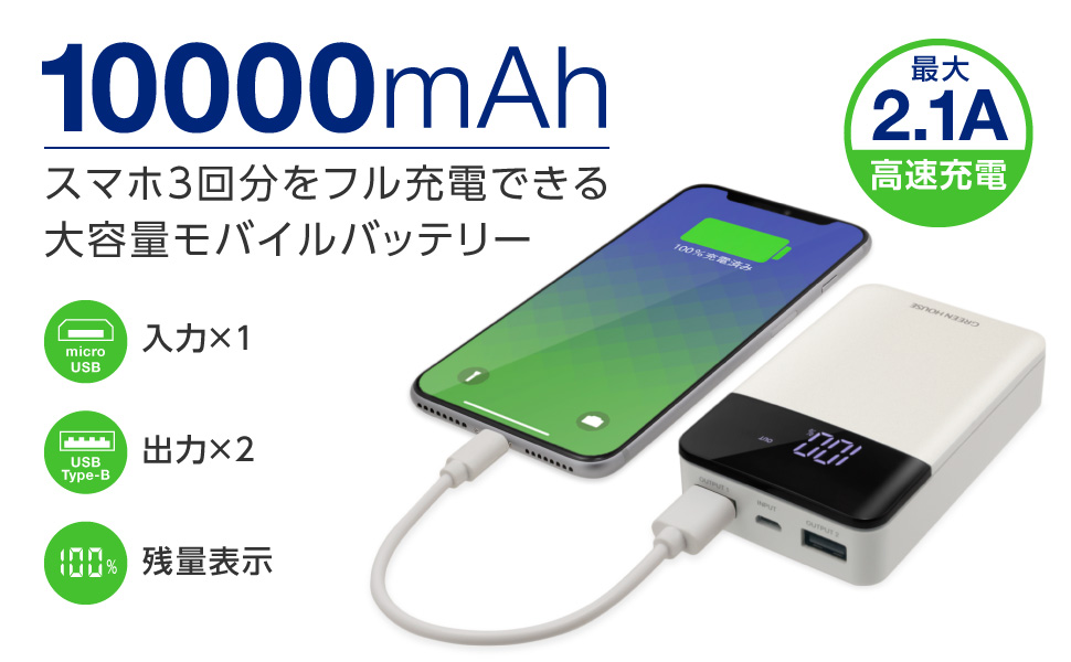 バッテリー モバイル グリーン ハウス