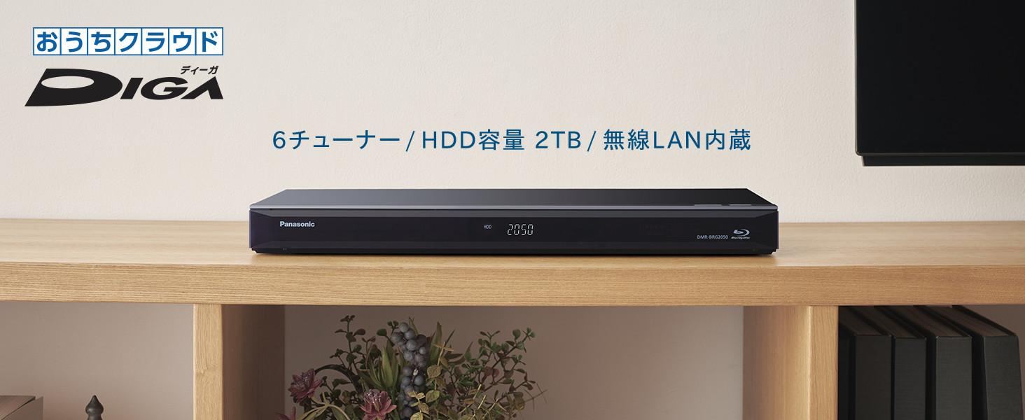 DMR-BRG2050