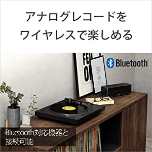 アナログレコードをワイヤレスで楽しめる、Bluetooth(R)機能