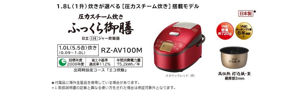 RZ-AV100M R