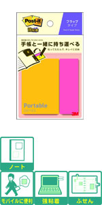 スリーエム ポストイット 強粘着 付箋 フラップタイプ ふせん ポータブルシリーズ ピンク イエロー 74×25mm×1パッド 74×50mm×1パッド 各22枚 POF-M-P1