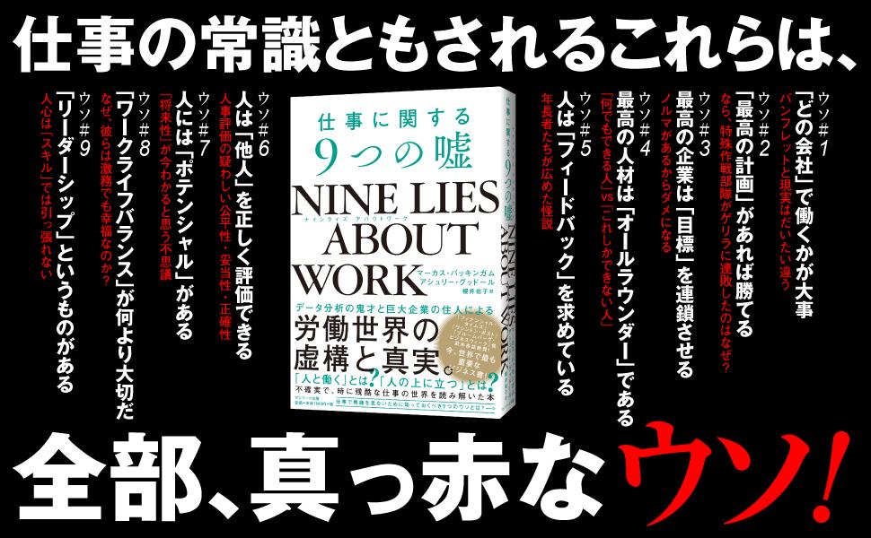 NINE LIES ABOUT WORK 仕事に関する9つの嘘