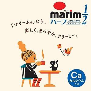マリーム 低脂肪 カルシウム スティックコーヒーミルク